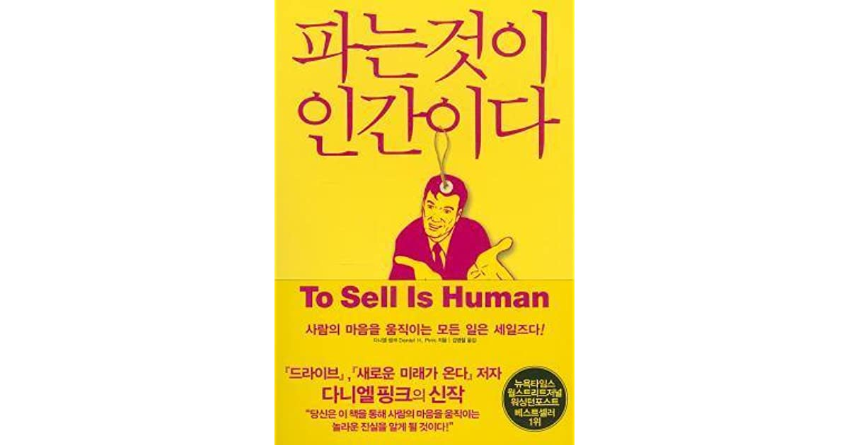 to sell is human ebook